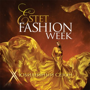 Estet Fashion Week осень 2015